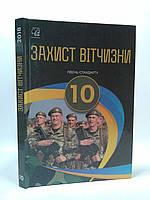 010 кл НП 010 кл Захист Вітчизни Рівень Стандарту Герасимів Астон
