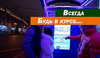 В Киеве начнут устанавливать умные остановки