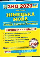 НЗО ПіП 2020 НЗО Нім мова Комплексне видання Грицюк