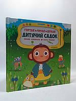 Сова Перша книга малюка Гортай Читай Шукай Дитячий садок