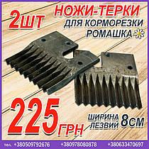 🇺🇦 Ножи-терки для корморезки Ромашка