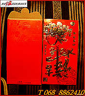 Конверт  подарочный для денег (денежный иероглиф)