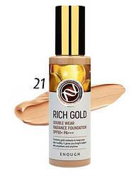 Тональная основа с золотом ENOUGH Rich Gold Double Wear Radiance Foundation SPF50+ PA+++ №21 (100 g)