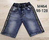 Джинсовые шорты для мальчиков KE YI QI, 98-128 рр. Артикул: M464, фото 1