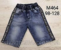 Джинсовые шорты для мальчиков KE YI QI, 98-128 рр. Артикул: M464