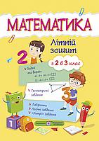 Математика. Літній зошит : із 2 в 3 клас | Цибульська С.| ПІП