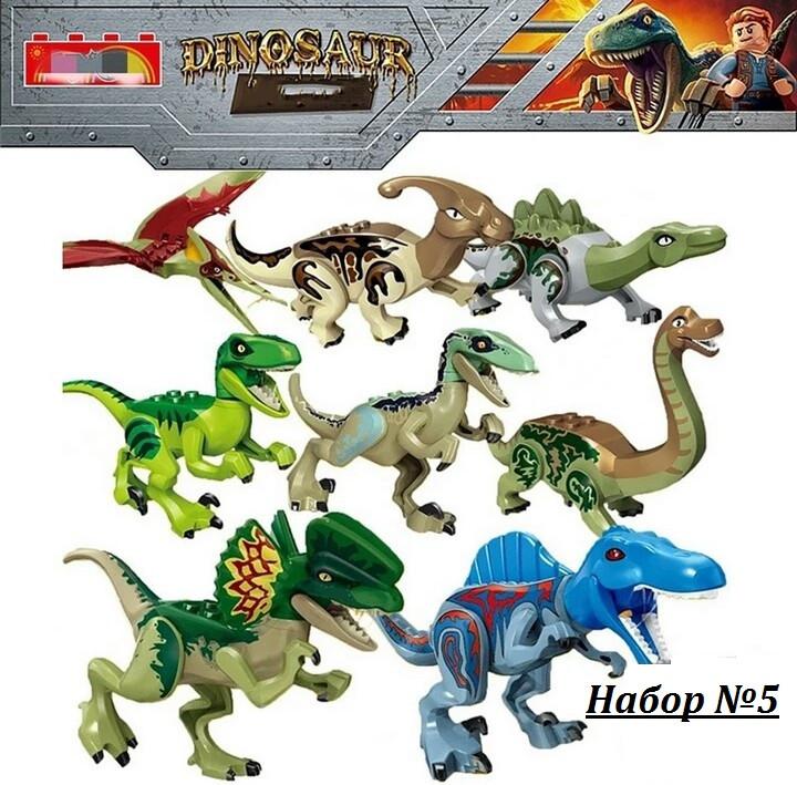 Набор № 5 Динозавры 8 штук. Конструктор Аналог Лего
