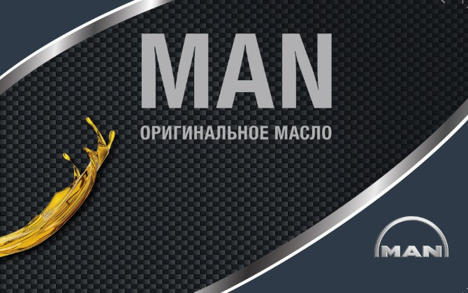 MAN NEXUS 75W90 MAN-342 S1  209L МАСЛО СИНТЕТИЧЕСКОЕ ТРАНСМИСИОННОЕ  /WT/