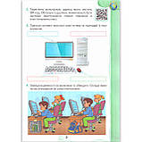 Зошит конспект Інформатика Я досліджую світ 3 клас Авт: Ломаковська Г. Вид: Освіта, фото 3