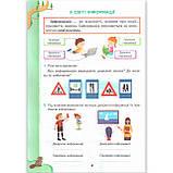 Зошит конспект Інформатика Я досліджую світ 3 клас Авт: Ломаковська Г. Вид: Освіта, фото 4