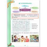 Зошит конспект Інформатика Я досліджую світ 3 клас Авт: Ломаковська Г. Вид: Освіта, фото 6