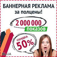 2.000.000 показов баннера в медийной сети Google Ads с подарком 2060 грн.