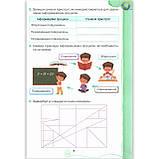 Зошит конспект Інформатика Я досліджую світ 3 клас Авт: Ломаковська Г. Вид: Освіта, фото 7