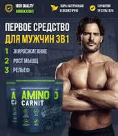 AminoCarnit Активный комплекс для роста мышц и жиросжигания (АминоКарнит). Ориганал!