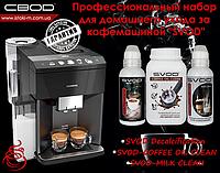 Профессиональный набор для домашнего ухода за кофемашиной SVOD