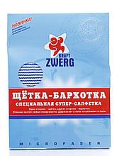 Щетка-бархотка, супер-салфетка Kraft Zwerg