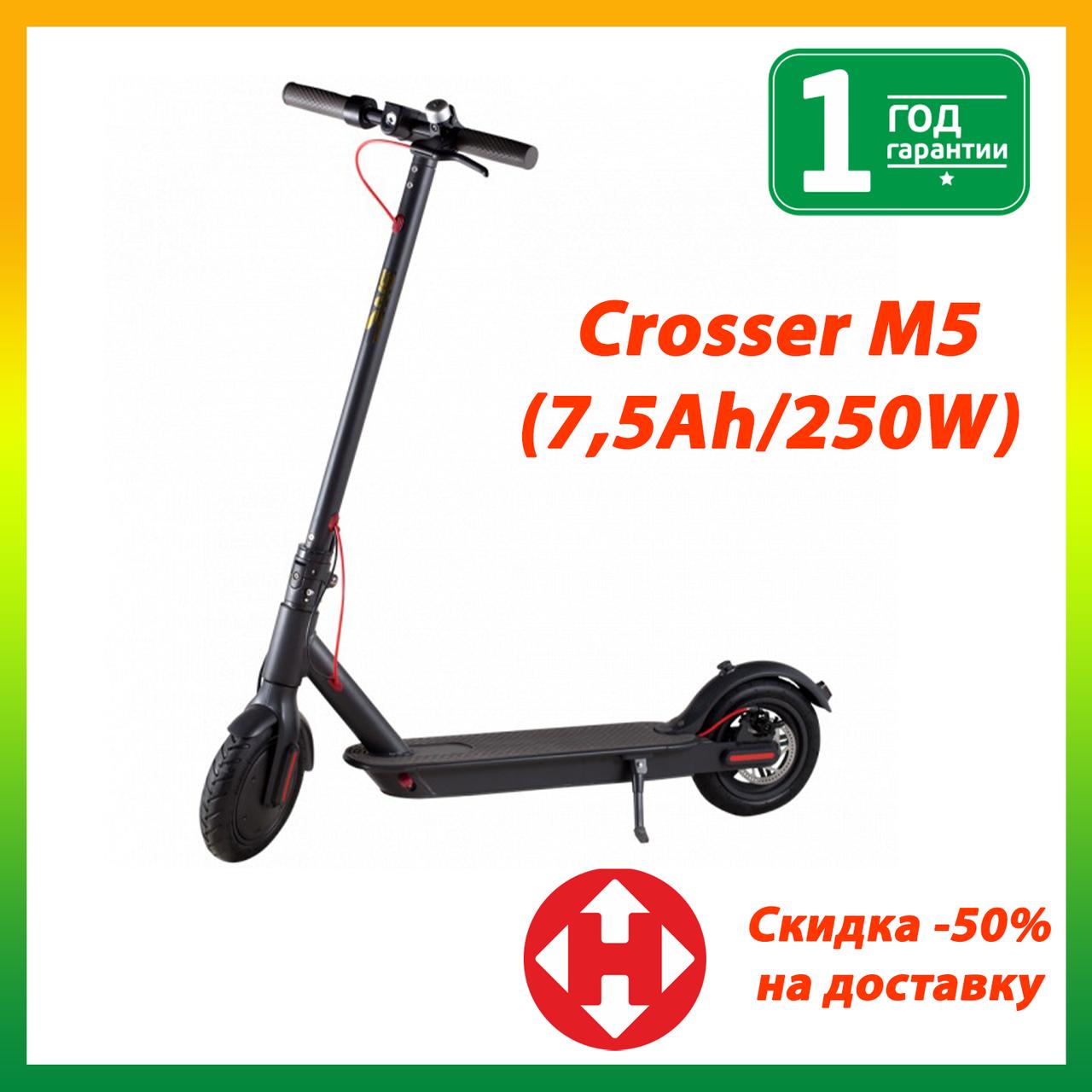Электросамокат Crosser M5 (7,5Ah/250W)  Черный Елетросамокат Кросер М5