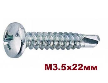 Саморез (шуруп) 3.5х22 По металлу Сферический с буром DIN 7504 N Цинк