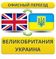 Офісний Переїзд з Великобританії в Україну