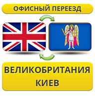 Офісний Переїзд з Великобританії в Київ
