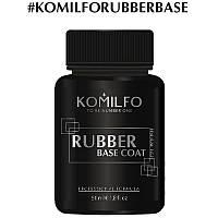 NEW Komilfo Rubber Base Coat- каучуковая база для гель-лака, 50 мл (без кисточки)