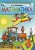 Математика, 4 клас.  Л. В. Оляницька
