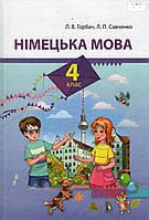 Німецька мова, 4 клас. Горбач Л.В., Савченко Л.П.