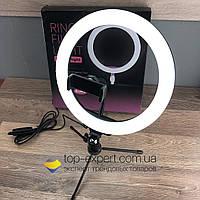 Светодиодное кольцо для селфи телефона 26 см на триноге кольцевая led лампа круглая фотографа блогера макияжа