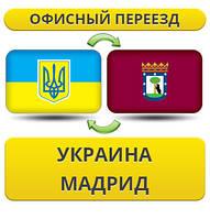 Офісний Переїзд з України в Мадрид