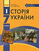 Історія України, 7 клас. Гісем О.В, Мартинюк О.О.
