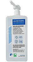 АХД 2000 Экспресс (1000 мл) - для дезинфекции рук, кожи и небольших поверхностей