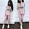 Костюм футболка и брюки женский трикотажный