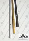 Порожек для пола 20мм алюминиевый АП 001, фото 9