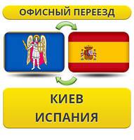 Офісний Переїзд з Києва до Іспанії
