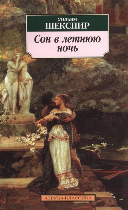 «Сон в летнюю ночь»  Шекспир У.