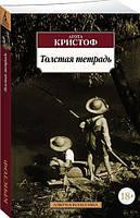 «Толстая тетрадь»  Кристоф А.