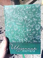 Блокнот Щоденник вчителя ДБ-2 формат А5