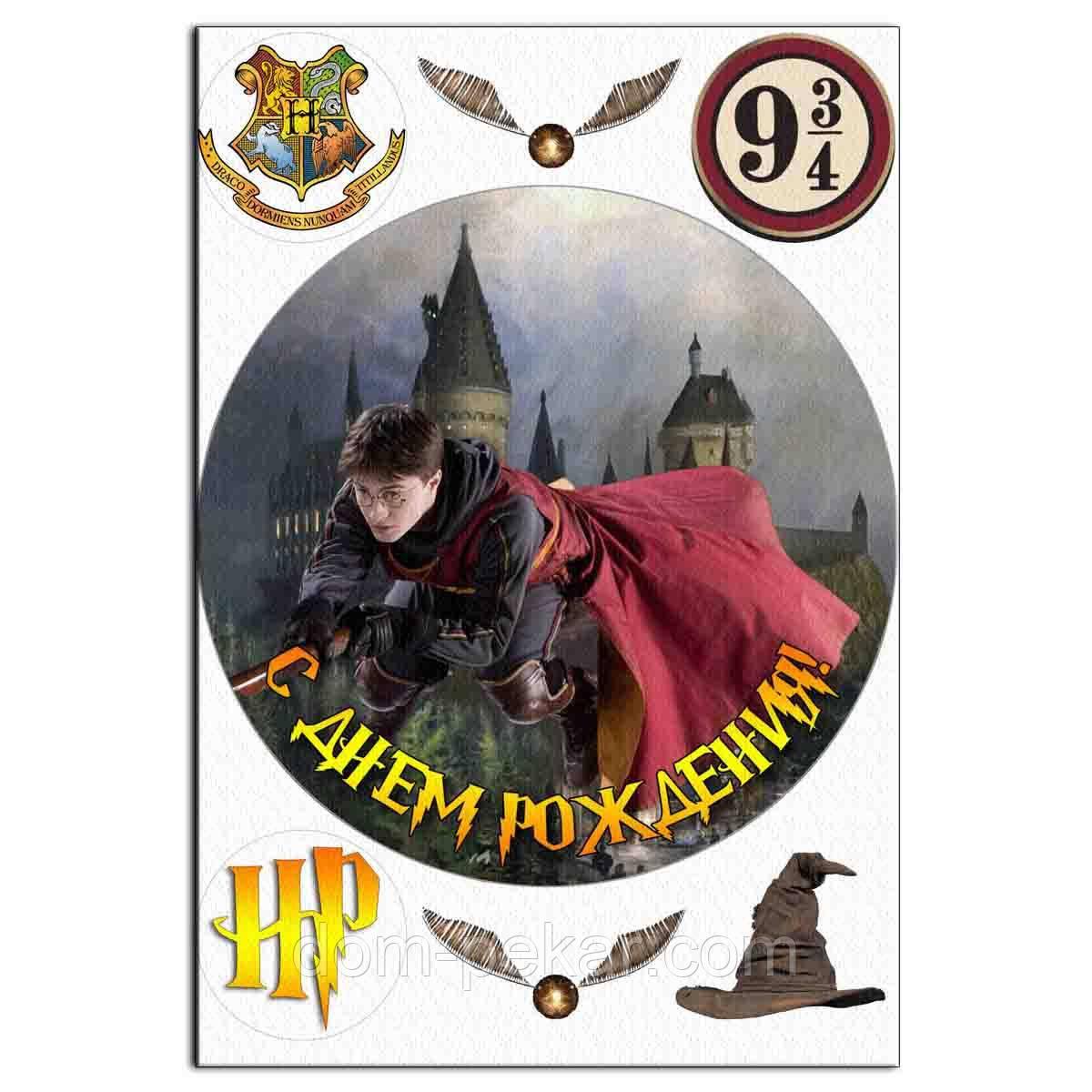 Гарри Поттер 1 вафельная картинка