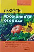 Секреты урожайного огорода. Землякова Е.