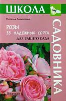 Розы: 33 надежных сорта для вашего сада. Анзигитова Н.
