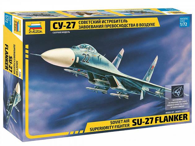 Советский истребитель завоевания превосходства в воздухе Су-27. 1/72 ZVEZDA 7206, фото 2
