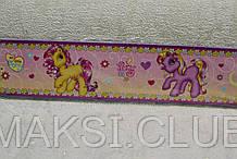 Бордюры для обоев, детские, Пони, ширина 5.5 см