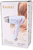 Дорожный фен для волос Kemei KM-2605 1600w