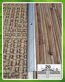Стыковочный порожек для пола 20 мм алюминиевый АП 002 Серебро (анод), 1.8 м