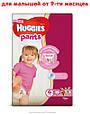 Підгузки-трусики Huggies Pants для дівчаток 6 (15-25кг), 30шт, фото 2
