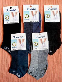 Носки мужские спорт укороченные вставка сеточка р.40-43. От 6 пар по 7,50рн.