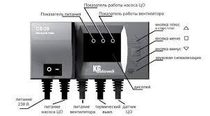 Блок управления CS-20 для твердотопливного котла