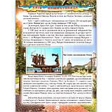 Енциклопедія для Чомучок Дивовижна подорож Україною Авт: Біляєва І. Вид: Белкар, фото 2
