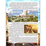 Енциклопедія для Чомучок Дивовижна подорож Україною Авт: Біляєва І. Вид: Белкар, фото 4