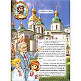 Енциклопедія для Чомучок Дивовижна подорож Україною Авт: Біляєва І. Вид: Белкар, фото 3
